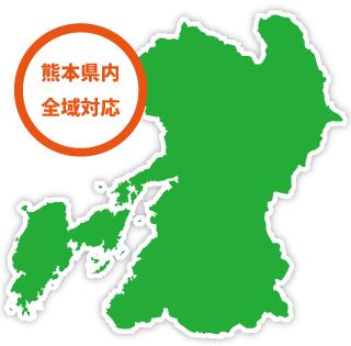 熊本県内全域にて粗大ごみに対応