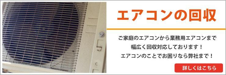 エアコンの回収