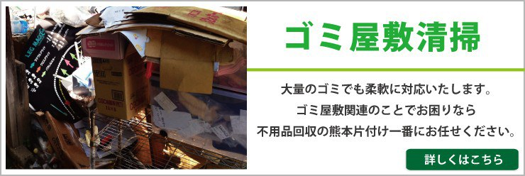 ゴミ屋敷片付け・処分サービス