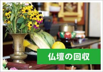 仏壇の回収・不用品回収メニュー6