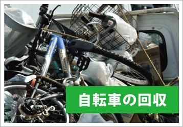 自転車の回収・不用品回収メニュー7