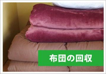 布団の回収・不用品回収メニュー5