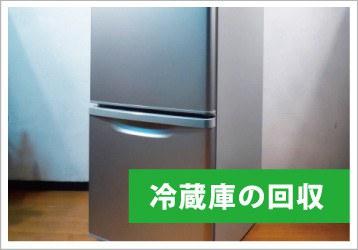 冷蔵庫の回収・不用品回収メニュー2