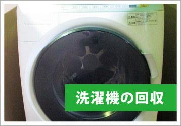 洗濯機の回収・不用品回収メニュー1