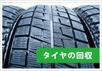 タイヤの回収・不用品回収メニュー3