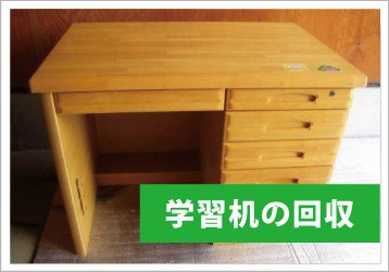 学習机の回収・不用品回収メニュー4