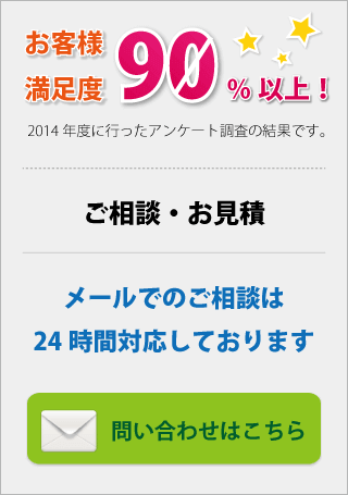 お客様満足度90%以上! 熊本で不用品回収のお問い合わせはこちらから