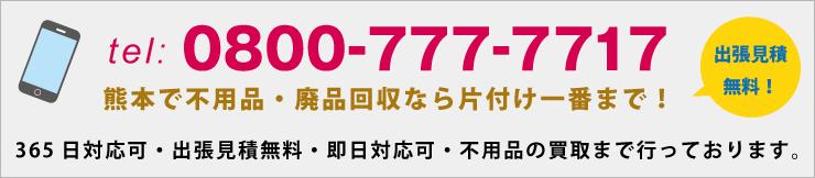熊本で不用品・廃品回収なら片付け一番まで!0800-777-7717
