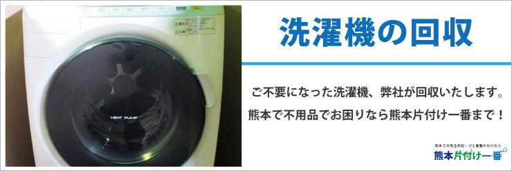 洗濯機の処分