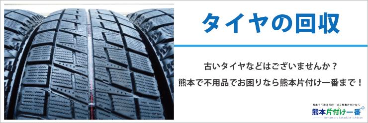 タイヤの回収
